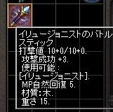 250828 010(バトルスティック)