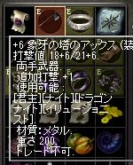 250828 011(今の武器)
