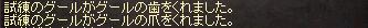 250829 003(試練アイテム文1)