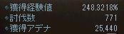 250902 003(討伐数1)