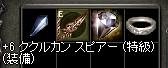 250902 004(イベント武器)