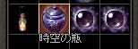 250913 004(時空の瓶)