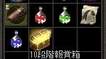 250913 011(10段階ほう賞箱)