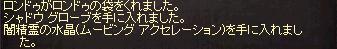 250916 012(アイテム文)