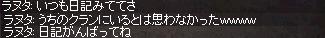 250917 003(ラヌタさん)