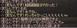 251011 013(変さん)