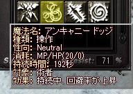 251012 008(アンキャニ)