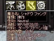 251012 009(シャドウファング)