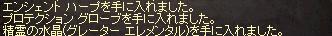 251026 017(クエストアイテム)