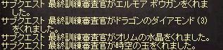 251027 011(クエ2)