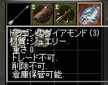 251027 013(ダイアモンド)