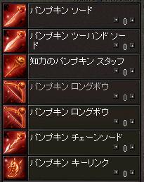 251102 011(カボ武器)