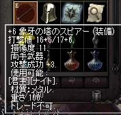 251109 003(損傷度11)