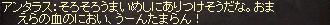 251109 012(アンタラス)