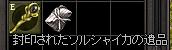 251117 010(アイテム)