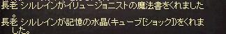 251117 014(アイテム)