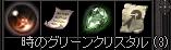251117 017(アイテム)
