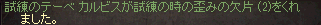 251117 029(テーベ)