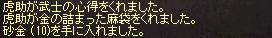 251125 004(アイテム)