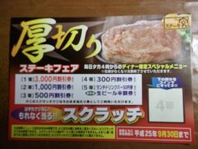 宮2013.8.11当たりくじ