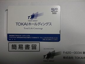 TOKAIクオカード2013.8
