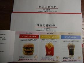 マック優待券2013.9