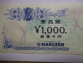 丸善2013.10