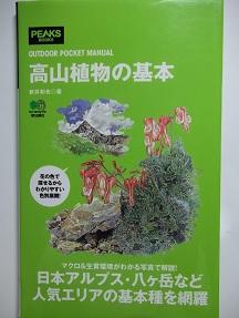 高山植物本2013.10