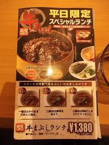宮2013.11.4食べ方