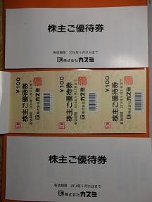 カスミ優待2013.10