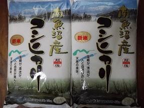 高松魚沼コシ2013.10