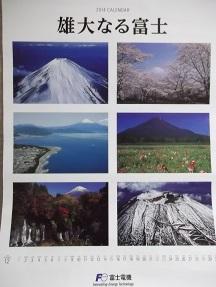 富士電機2013.11
