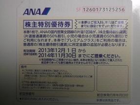 ANA2013.11