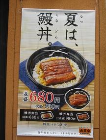 吉野家鰻丼2013