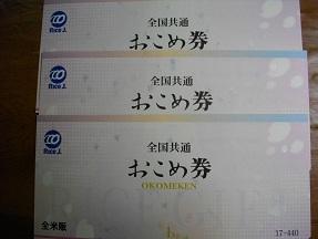 岡部2013.6