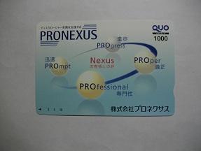 プロネクサス2013.6
