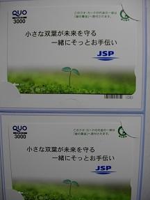 JSP2013.6