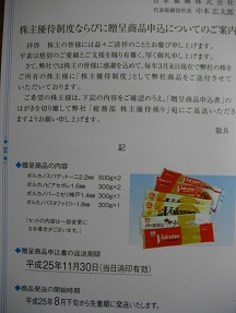 日本製麻案内2013.7