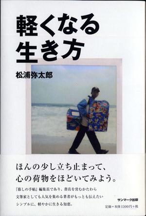 081017matsuura1-thumb.jpg