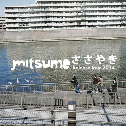 mitsume.png