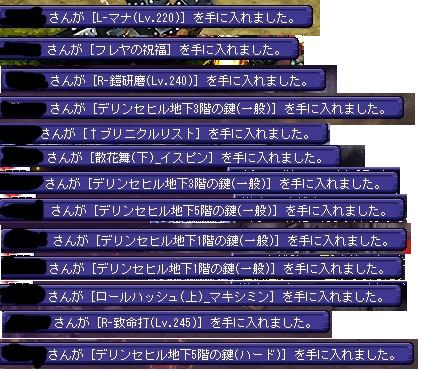 レア2倍(俺っち)