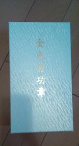 kenketsu100@20131129B.jpg