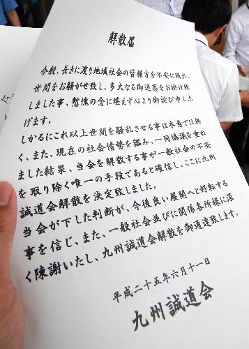 暴力団ニュース~ヤクザ゙事件簿 ...