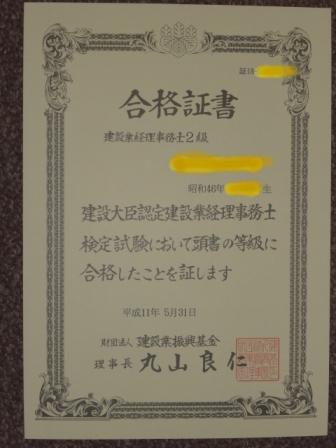 kensetsukeiri2.jpg
