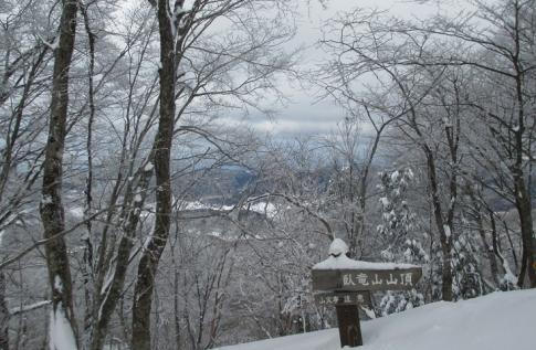 臥龍山スノーハイキング 002-001