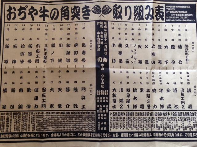 ODIYA20131104SENNSYURAKU.jpg