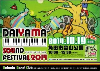 20141019_台山フェス
