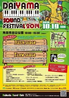 20141019_台山サウンド
