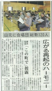 20141012_河北新報