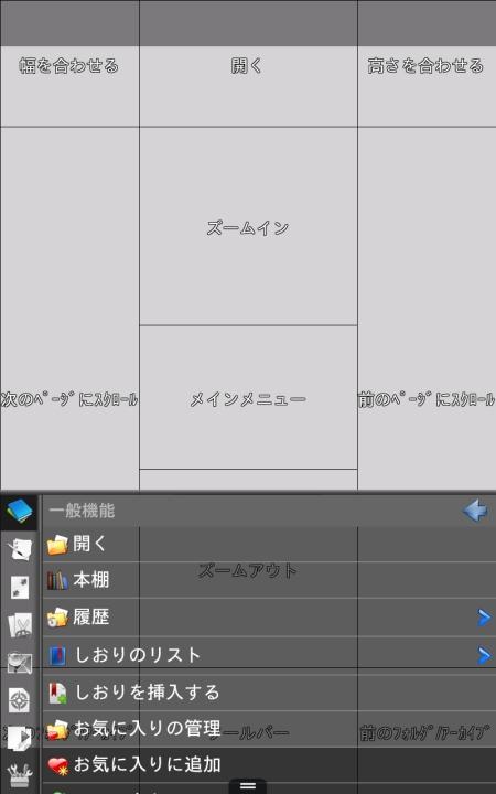 キンドル画面操作2